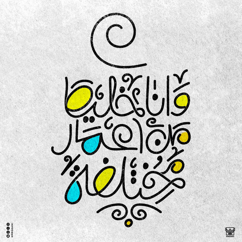 وأنا خليط من أعمار م ختلفة وأنماط شخصية م عقدة حت ى إن ي لا أدرك مزاجي بعد عشرة دقائق كيف سيكون Typography Calligraphy Arabic Calligraphy