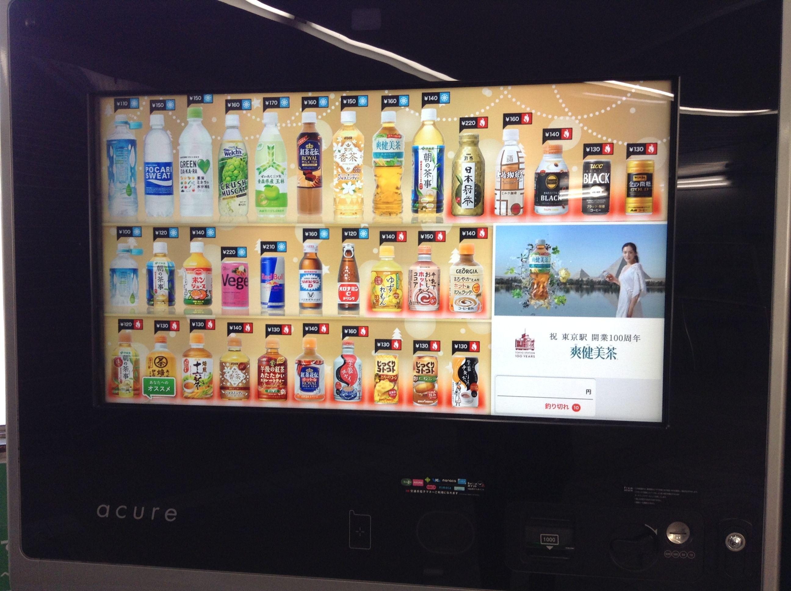 最近の自動販売機