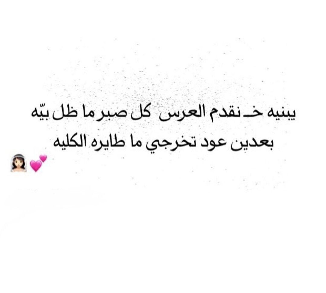 ما طايرة الكلية عراقي غزل شعبي كلية عرس بنية Arabic Love Quotes Typography Quotes Quotations