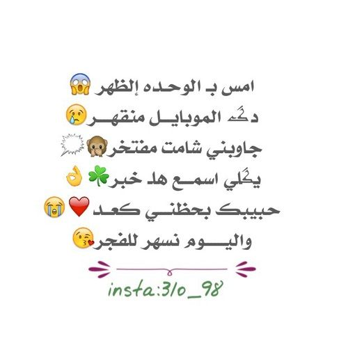 Pin By Aso On منوع Movie Quotes Funny Cool Words Funny Arabic Quotes