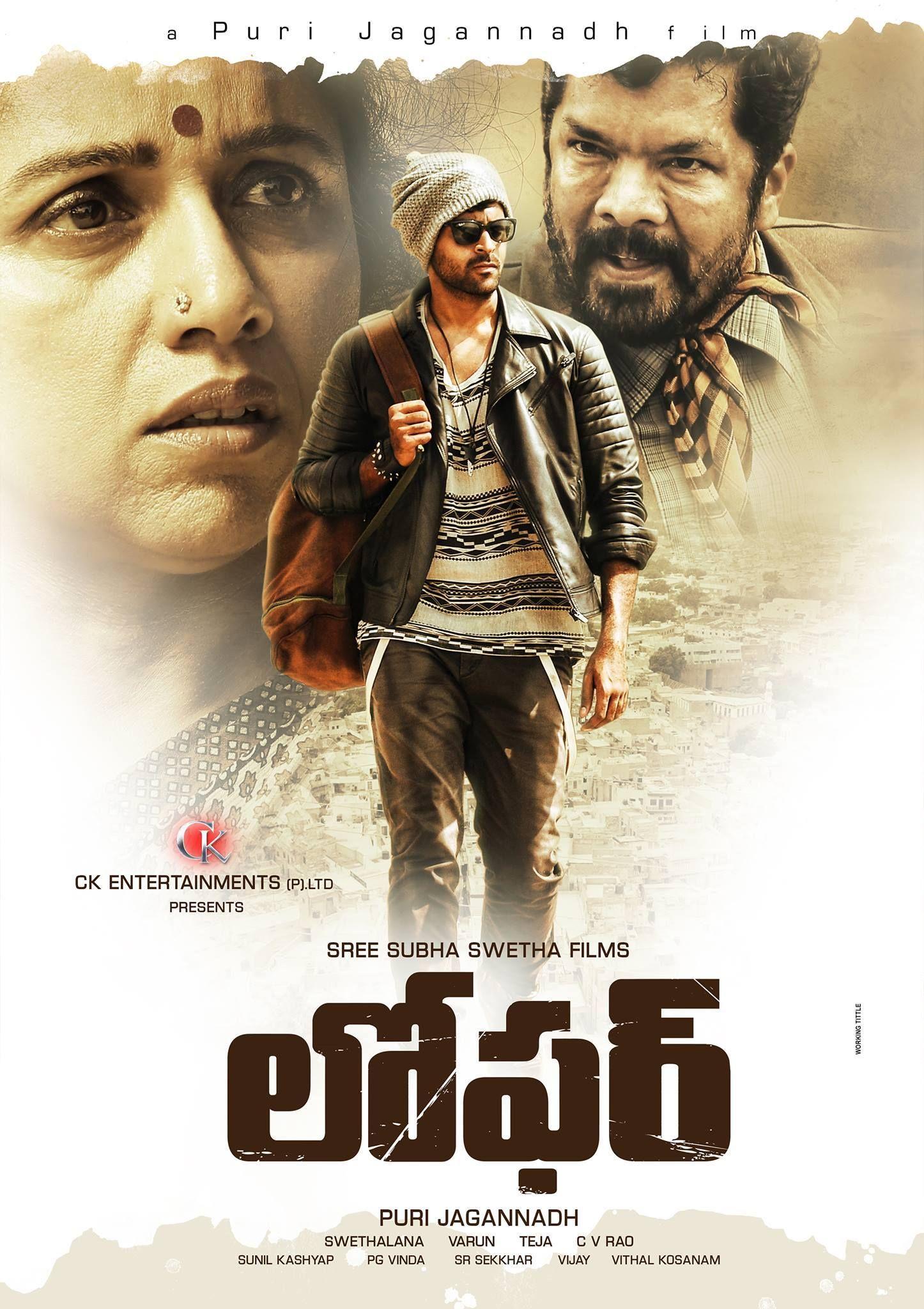 Telugu movies free rock in peace