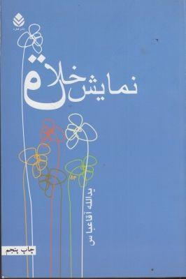 کتاب نمایش خلاق به نویسندگی یدالله آقاعباس منتشر شده توسط انتشارات قطره در سایت رایا موجود میباشد را از بانک کتاب رایا بصورت تلفنی و اینترنت Map Screenshot Map