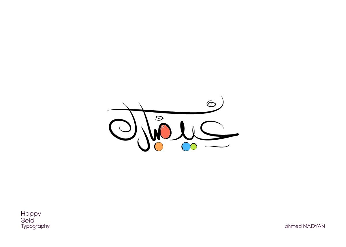 مخطوطات العيد عيد الفطر المبارك 1436 هـ 2015 م Happy 3id Typography Eid Cards Eid Mubarak Greeting Cards Eid Stickers
