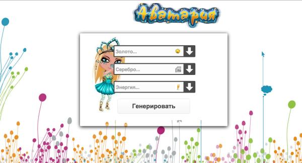 Как получит золото в аватарии без программ