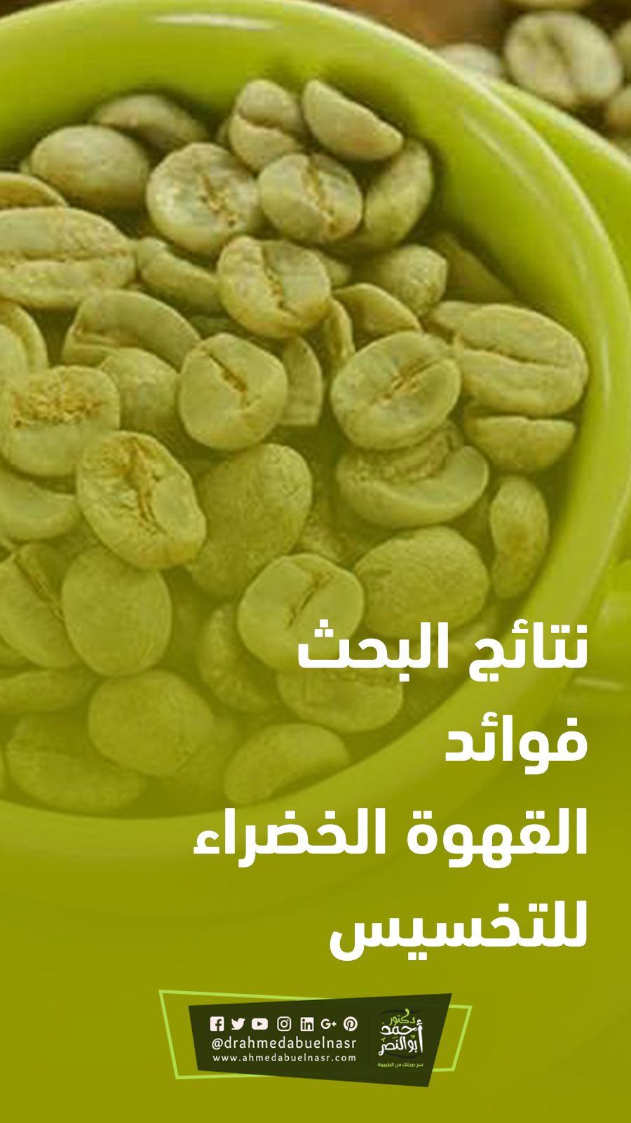 فوائد القهوة الخضراء للتخسيس Vegetables Food Beans