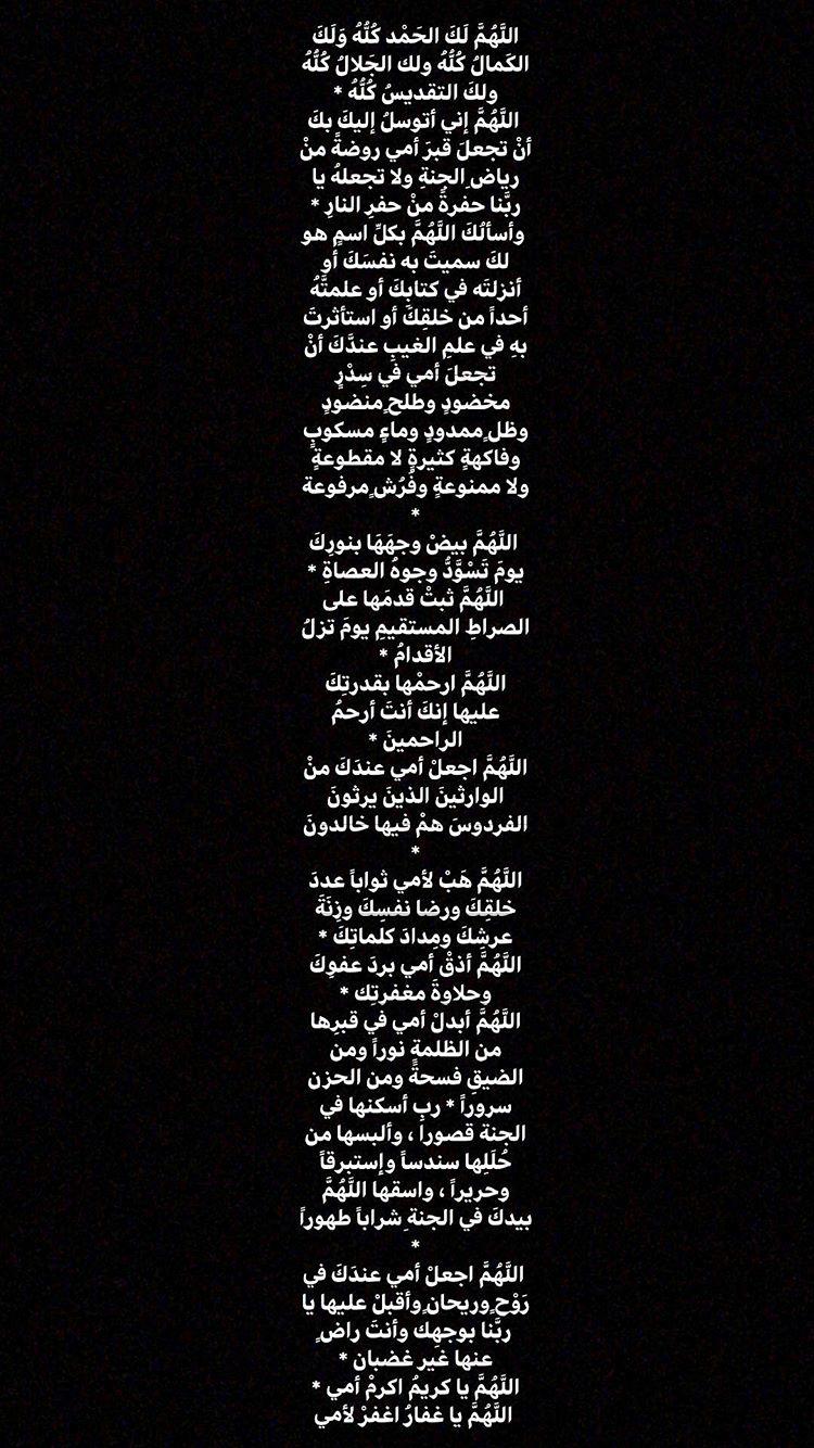 دعاء لامي يرحمها الله Movie Posters