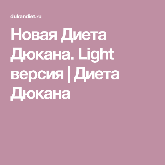 Новая Диета Дюкана Light Версия. Экспресс диета Дюкана на 7 дней меню: «Лестница питания»