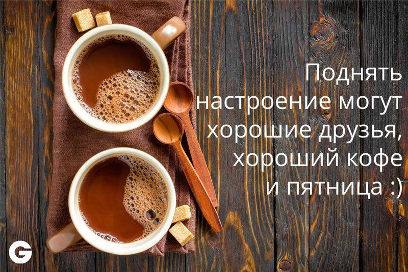 S Dobrym Utrom Druzya S Izobrazheniyami Citaty O Kofe Kofe
