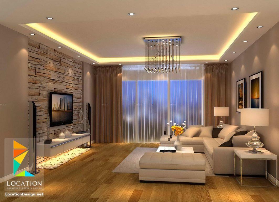 ديكورات داخلية تصاميم بيوت من الداخل بسيطة لوكشين ديزين نت Modern Living Room Brown Living Room Ceiling Ceiling Design Living Room