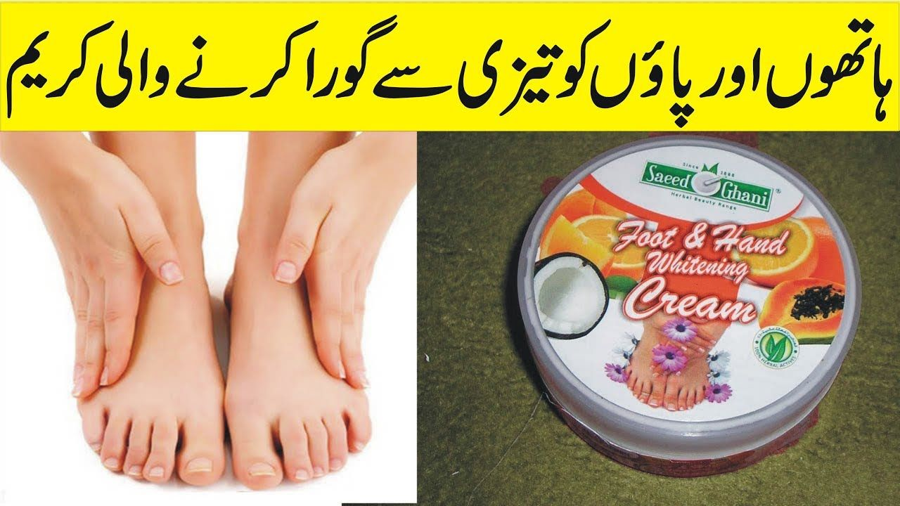 Hand And Foot Cream Review In UrduSaeed Ghani Cream