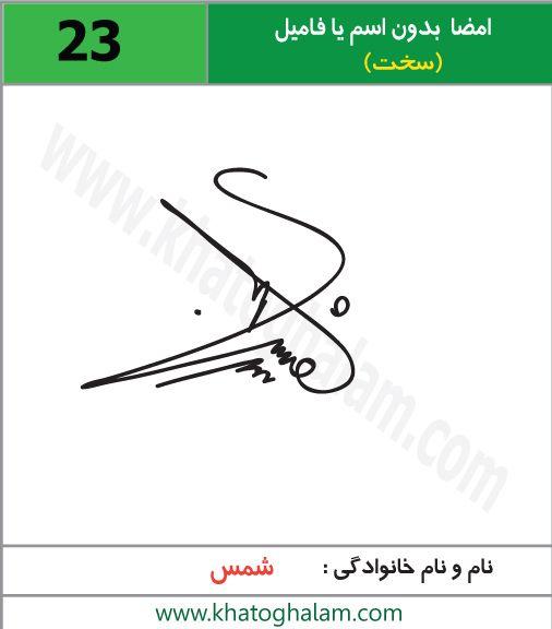 طرح امضا با اسم شمس Lettering Digit Symbols