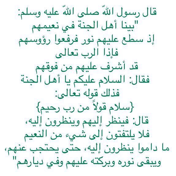 سلام قولا من رب رحيم اللهم اني أسألك الجنة وماقرب إليها من قول وعمل Beautiful Quran Quotes Quran Quotes Ahadith