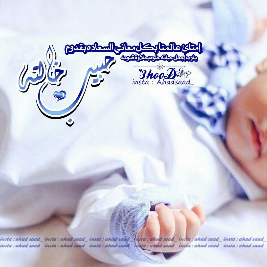 Pin By Noon3jmiii On ستيكر توزيعات Baby Boy Cards Baby Words Baby Quotes