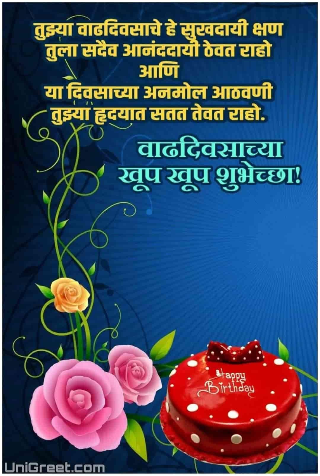 Latest Happy Birthday Marathi Images Wishes Status Pics Download Happy Birthday Wishes Images Happy Birthday Images Happy Birthday Wishes Cake