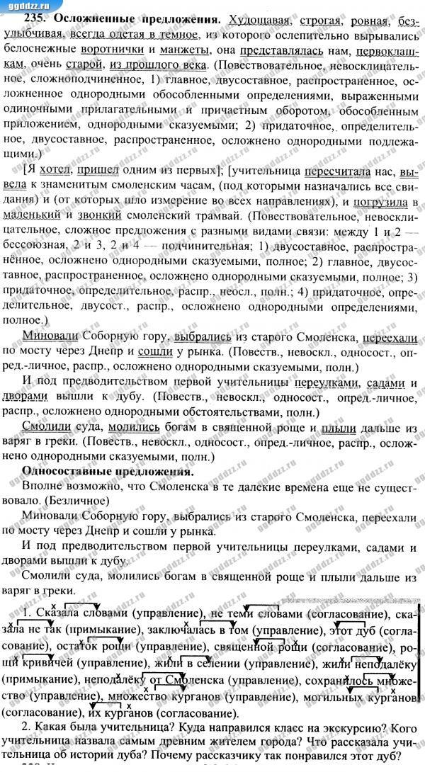 Готовые домашние задания по руссому власенков