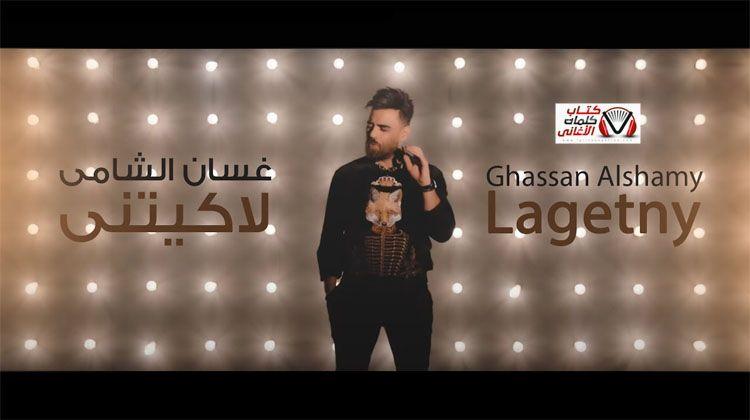 كلمات اغنية لاكيتني غسان الشامي Light Box Cinema Light