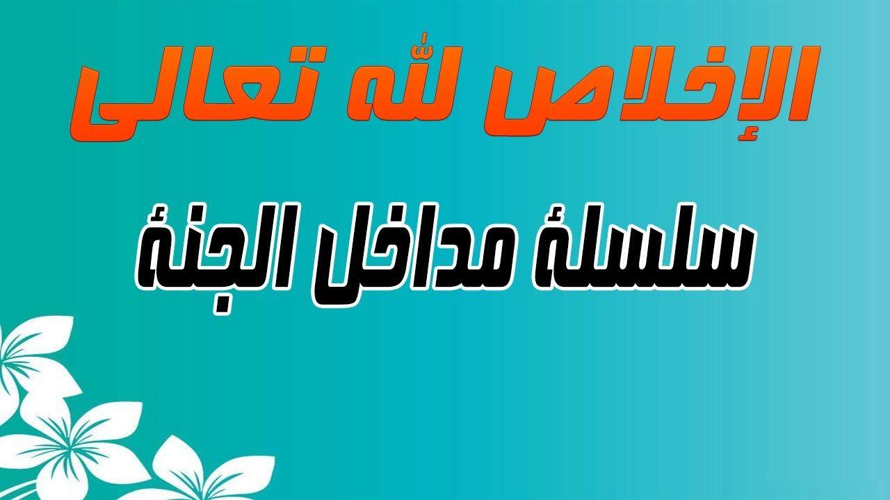 الاخلاص لله تعالى سلسلة مداخل الجنة Islam My Life Life