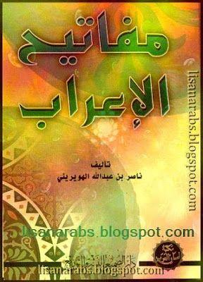 مفاتيح الإعراب ناصر بن عبد الله الهويريني دار الصميعي تحميل وقراءة أونلاين Pdf