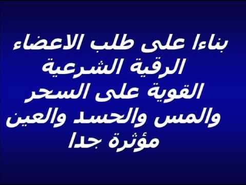 الرقيه الشرعيه الشامله لعلاج العين الحسد المس والسحر الوسواس القهري وجميع الاوجاع باذن الله Youtube