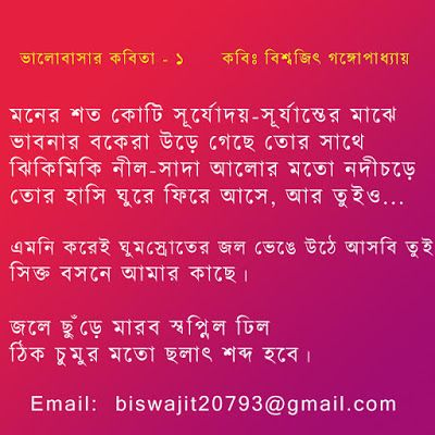 4 Bengali Love Poems Or Bangla Premer Kobita By Biswajit Ganguly Bengali Love Poem Love Poems Poems