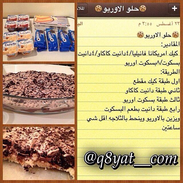 حلا الأوربيون Cooking Food Sehun