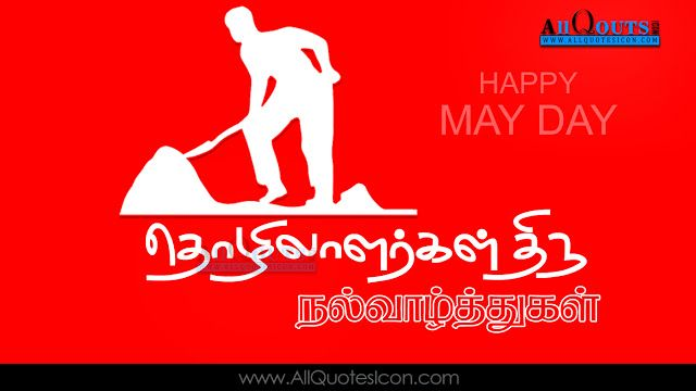 Tamil may day images and nice tamil may day labour day quotations tamil may day images and nice tamil may day labour day quotations with nice pictures awesome tamil quotes labour day messages m4hsunfo