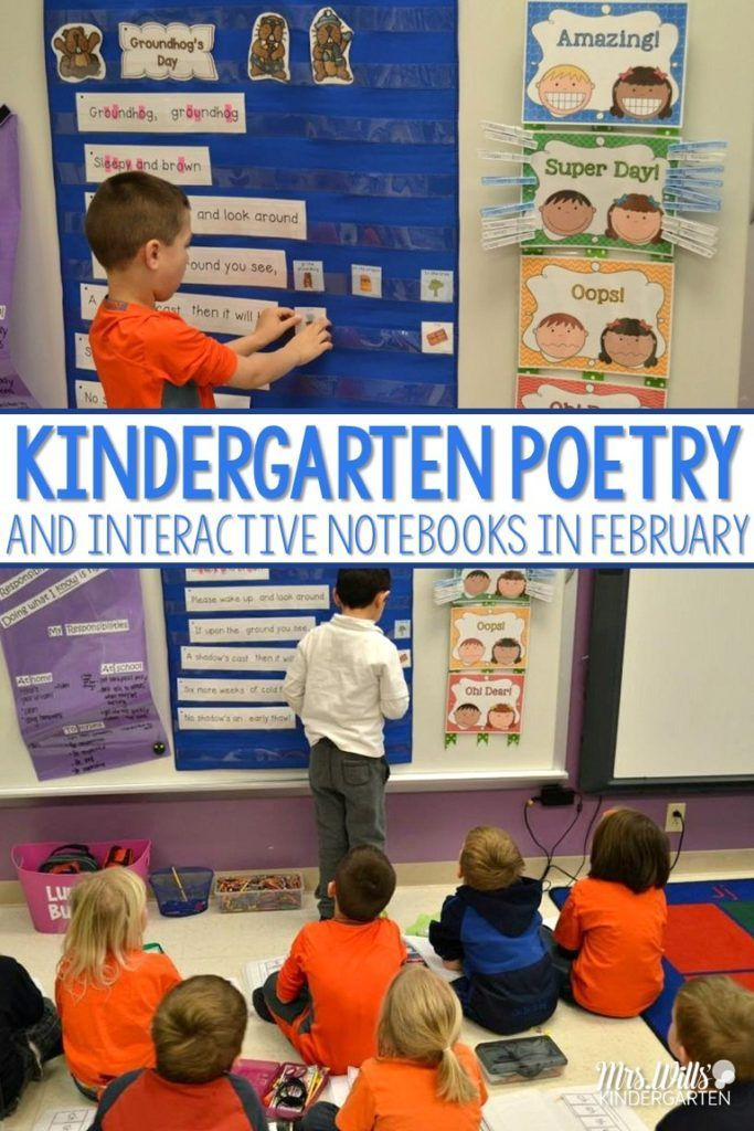 Kindergarten Poems for February    yes please! | KinderLand