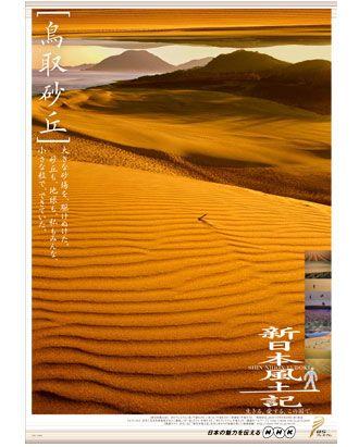 [鳥取砂丘]のポスター