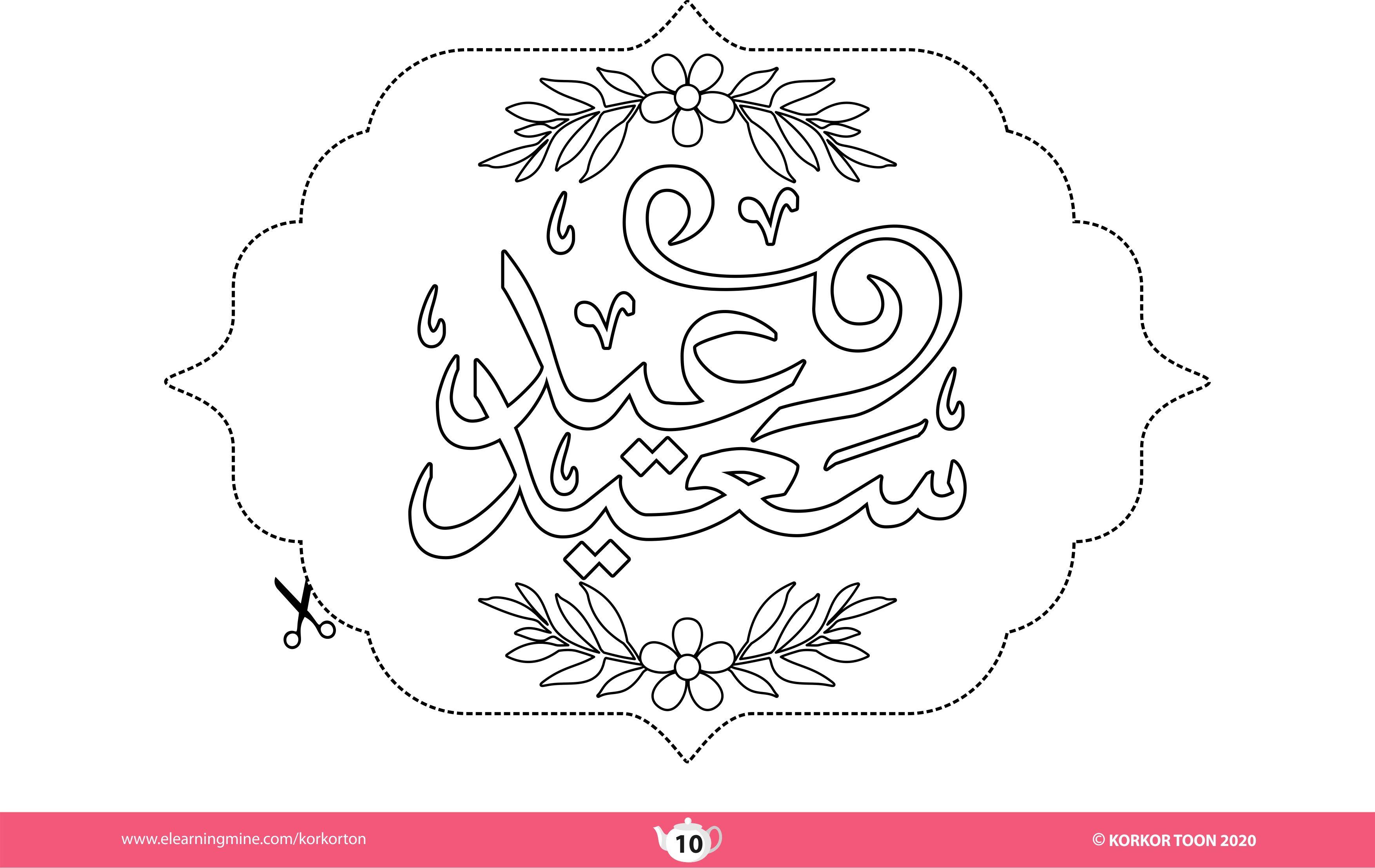 Printable Eid Decoration زينة العيد للطباعة Eid Decoration Decor Art