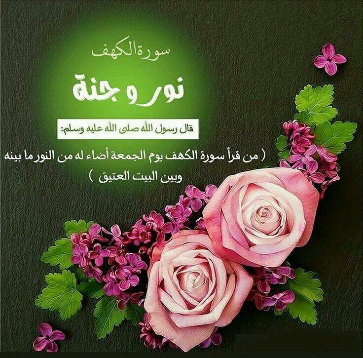 Pin By الامل بالله On ر س ال ــــة الج م ع ة Beautiful Roses Good Morning Arabic Quran Quotes Love