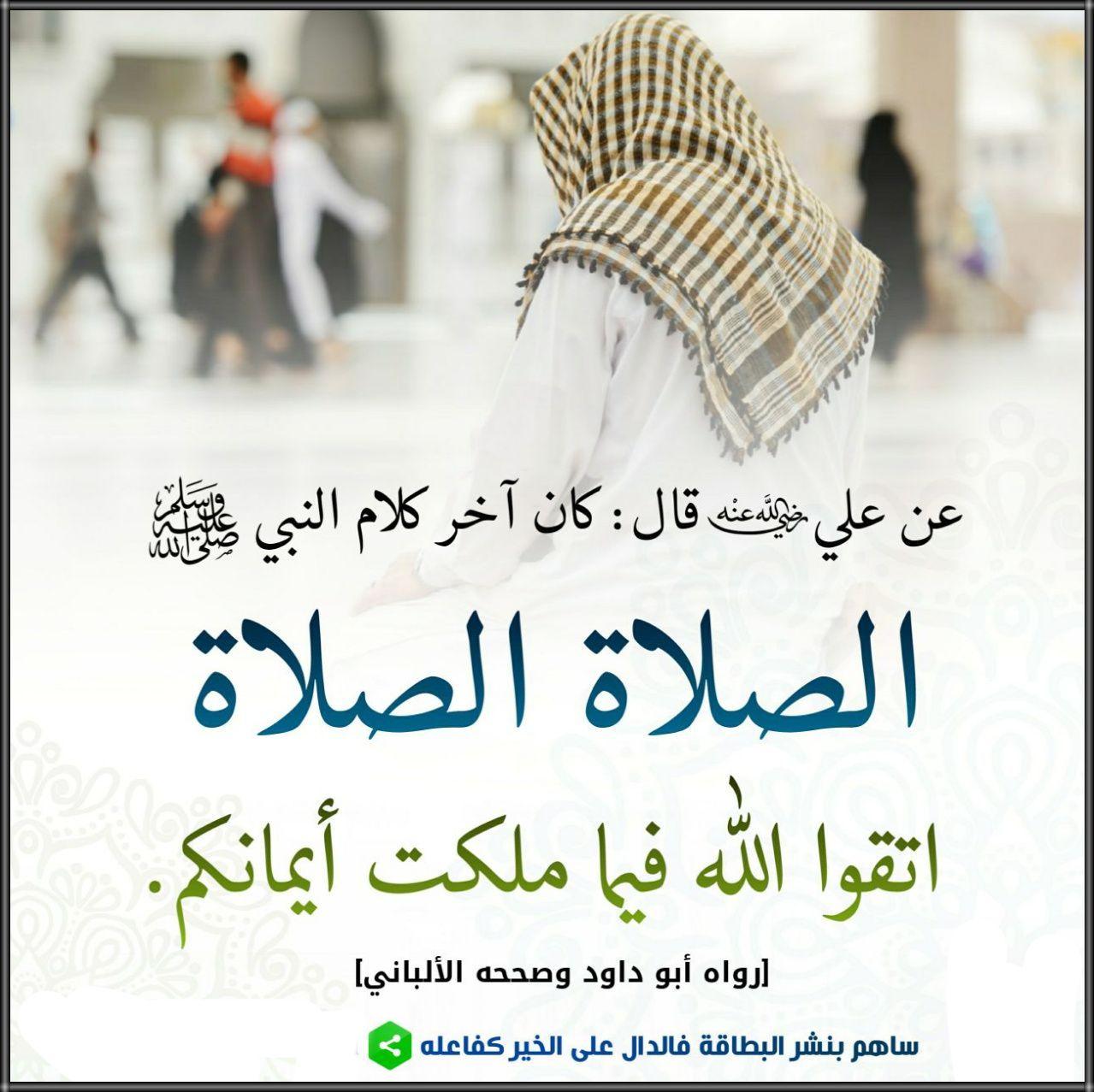 Pin By Ziyani Souad On أقوال الصحابة والعلماء Muslim Quotes Quran Sharif Duaa Islam