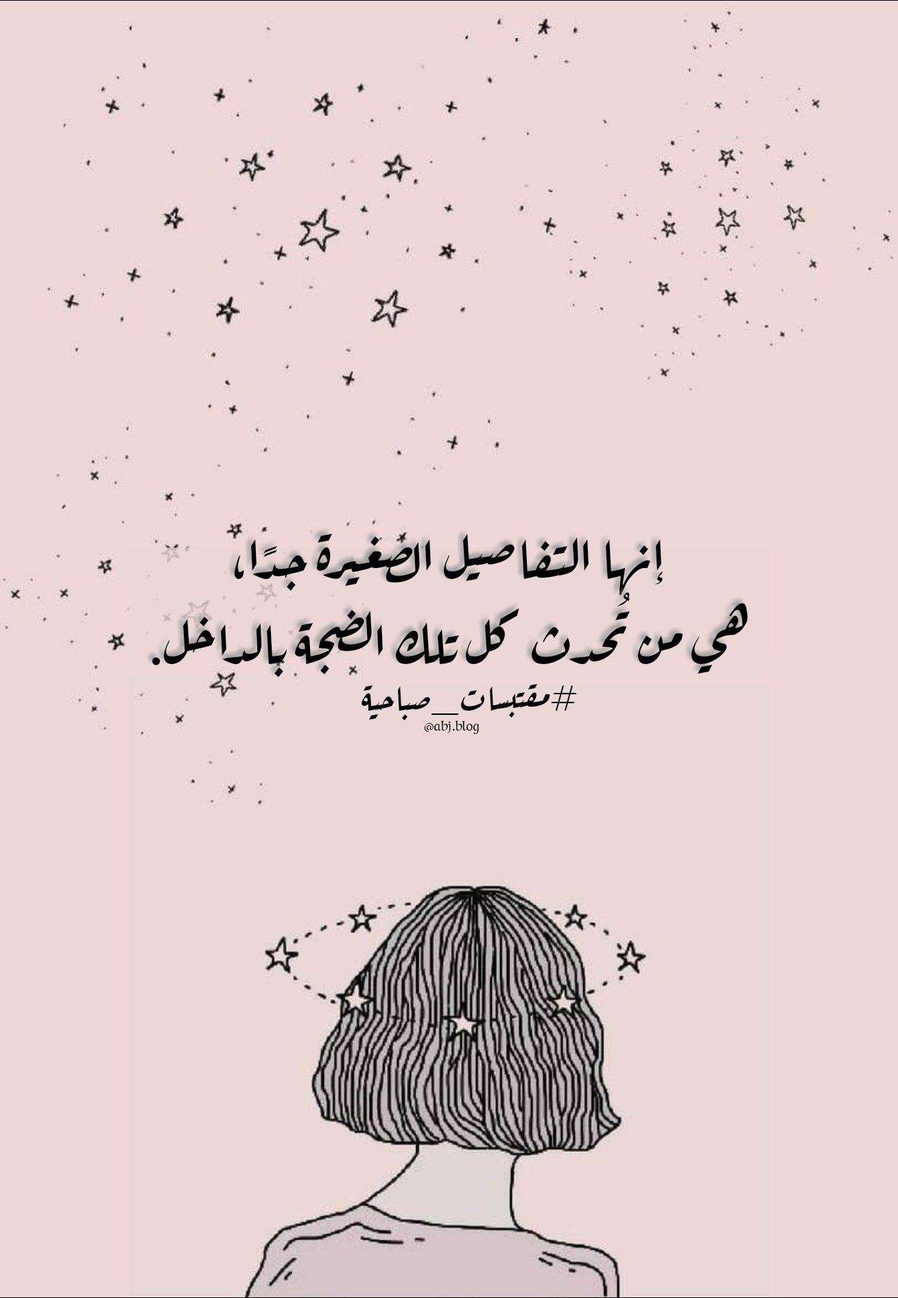 التفاصيل الصغيرة Spirit Quotes Love Quotes Wallpaper Words Quotes