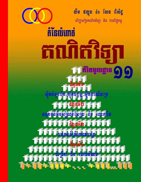 Book Math Khmer
