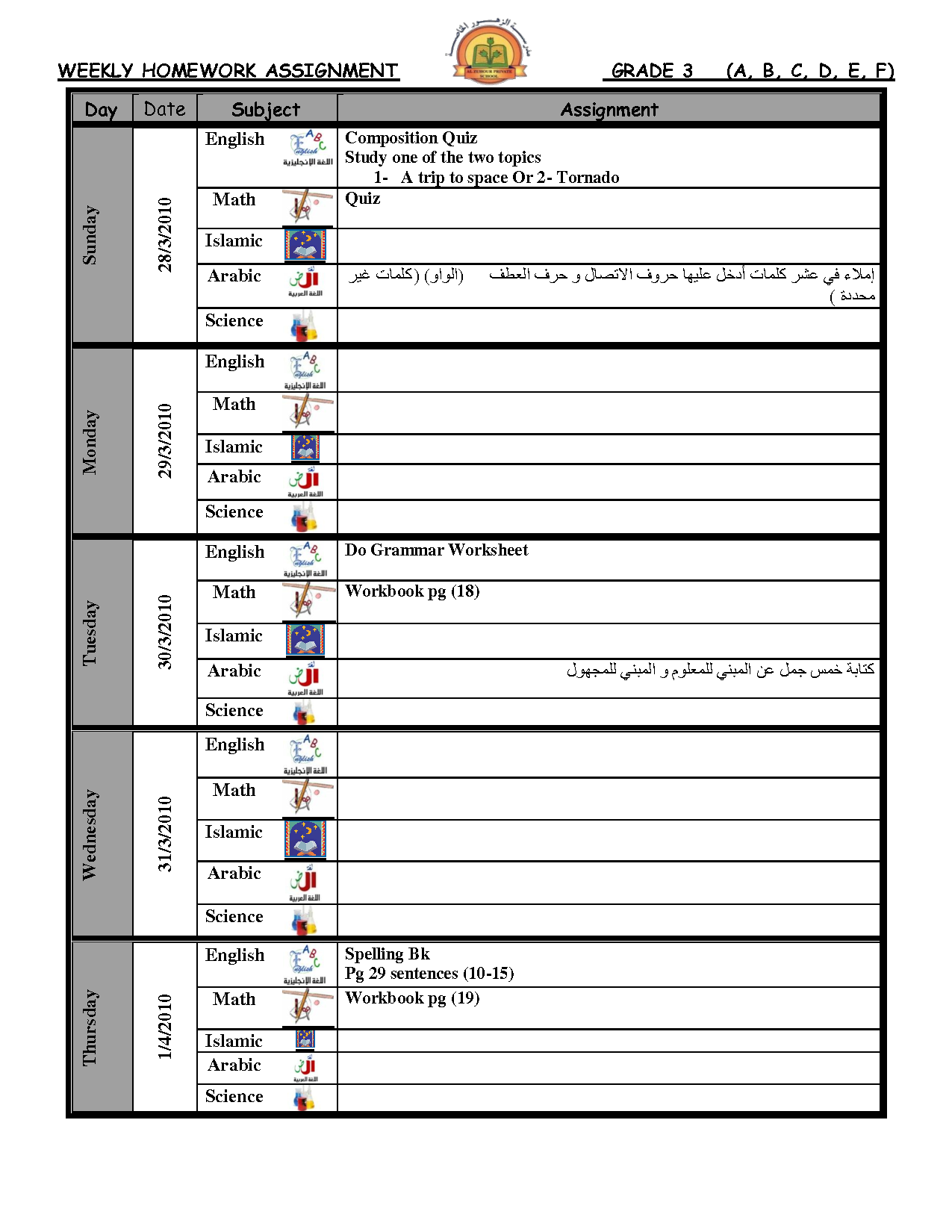 Printable Daily Homework Assignment Sheet | ... englishexpresspr.com ...