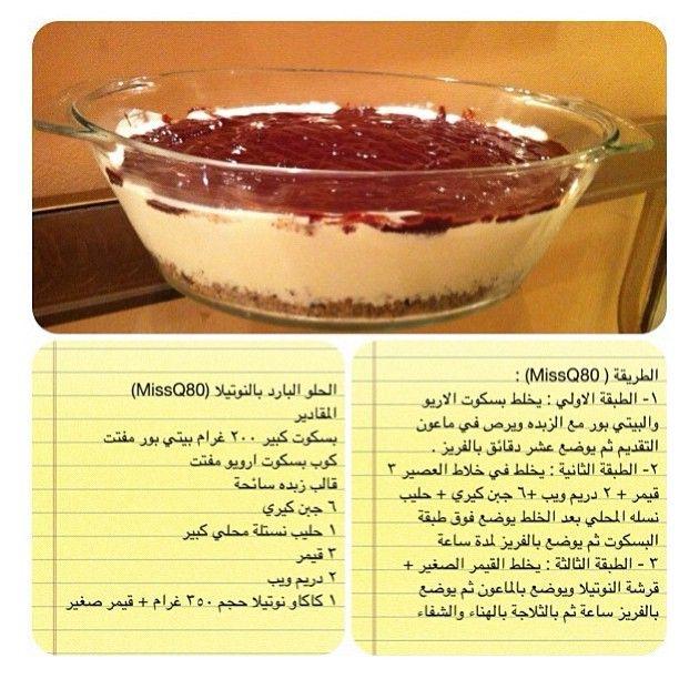 Hanan On Instagram وصفة حلو البارد بالنوتيلا Cold Desserts Flan Dessert Layered Desserts