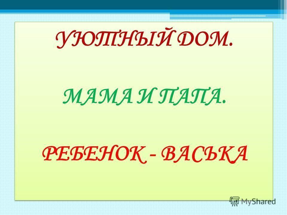 Готовое домашнее задание по русскому языку 3 класс первая часть полякова