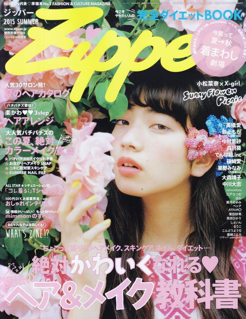小松菜奈 Komatsu Nana ZIPPER magazine cover 表紙   Magazine
