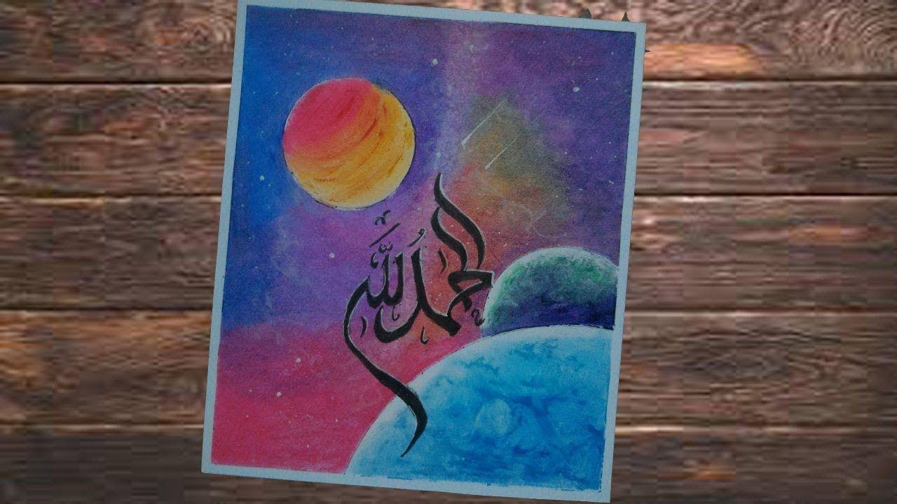 """galaxy dan kaligrafi kontemporer """"ALHAMDULILLAH""""TEHNIK"""
