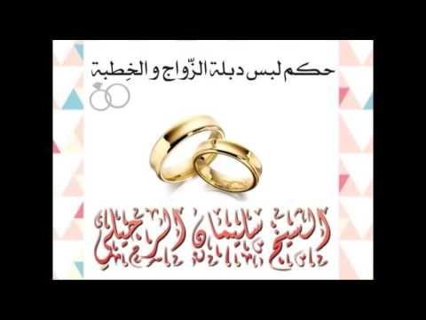 حكم لبس دبلة خاتم الزواج و الخطبة الشيخ سليمان الرحيلي Engagement Rings Engagement Wedding Rings