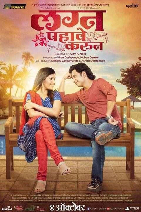 timepass 2 marathi movie  3gp