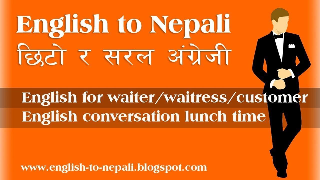 English Conversation Lunch Time Conversational English Order Food English