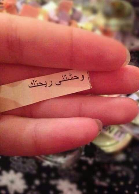 وحشتني Arabic Love Quotes Cool Words Love Quotes