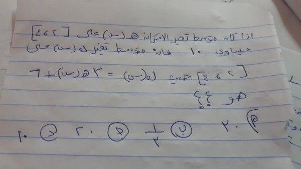 اريد شرح الاجابة اذا كان متوسط تغير الاقتران هـ س على 2 4 يساوي 10 فان متوسط تغير ك س هو Math Math Equations