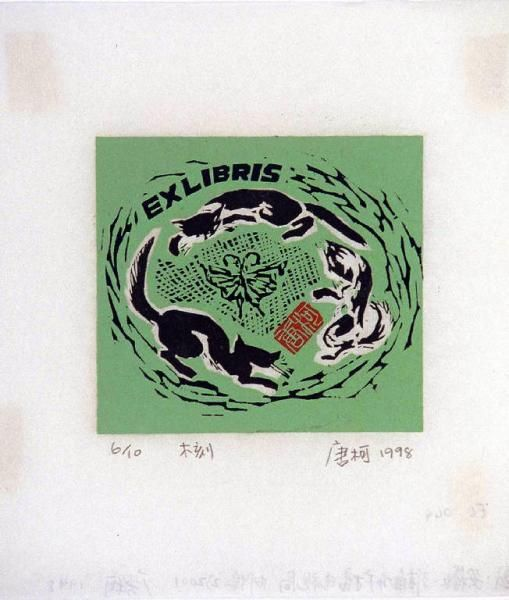Ex-libris - Gatti e farfalla - Xilografia di Tang Ke (1998)