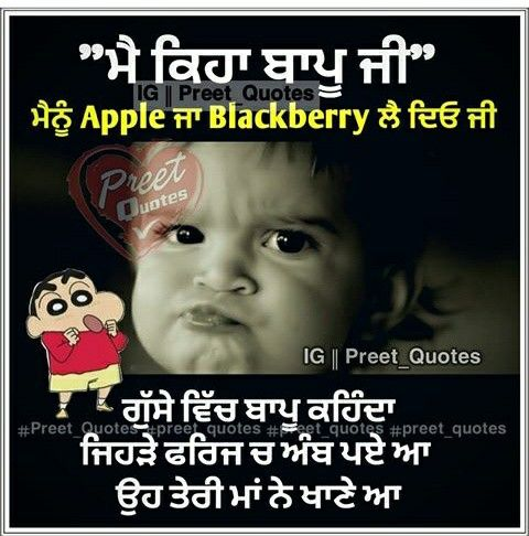 Pin By Karam Brar On Punjabi Wording Funny Quotes Cool Words Mean Humor