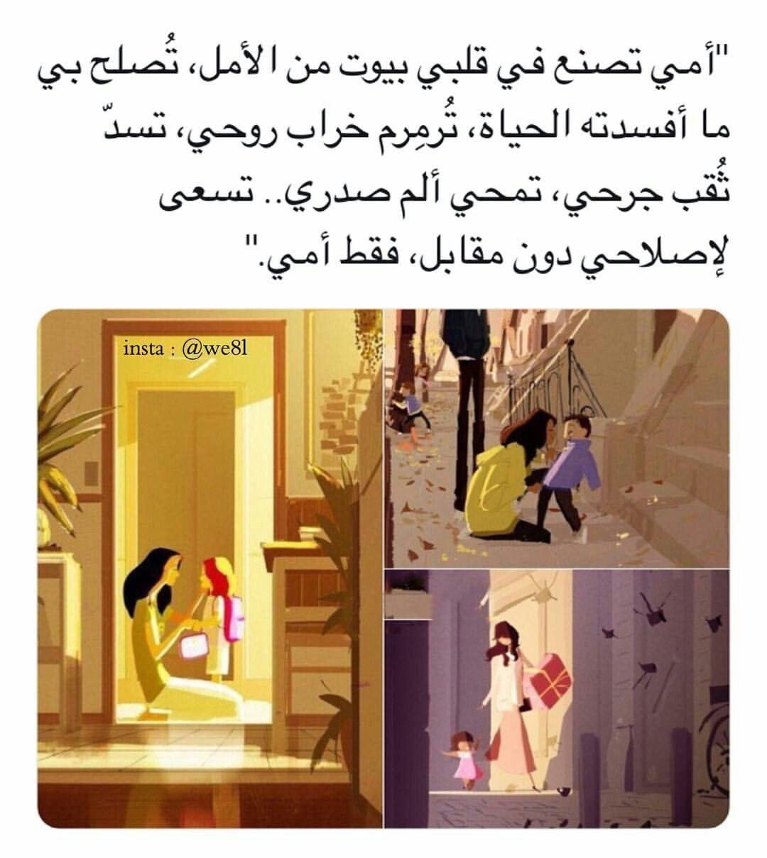 Pin By فلسطينية On أمي الحب و حنان الكون الذي يمشي على قدمين Beautiful Arabic Words Mother Quotes Mom Quotes