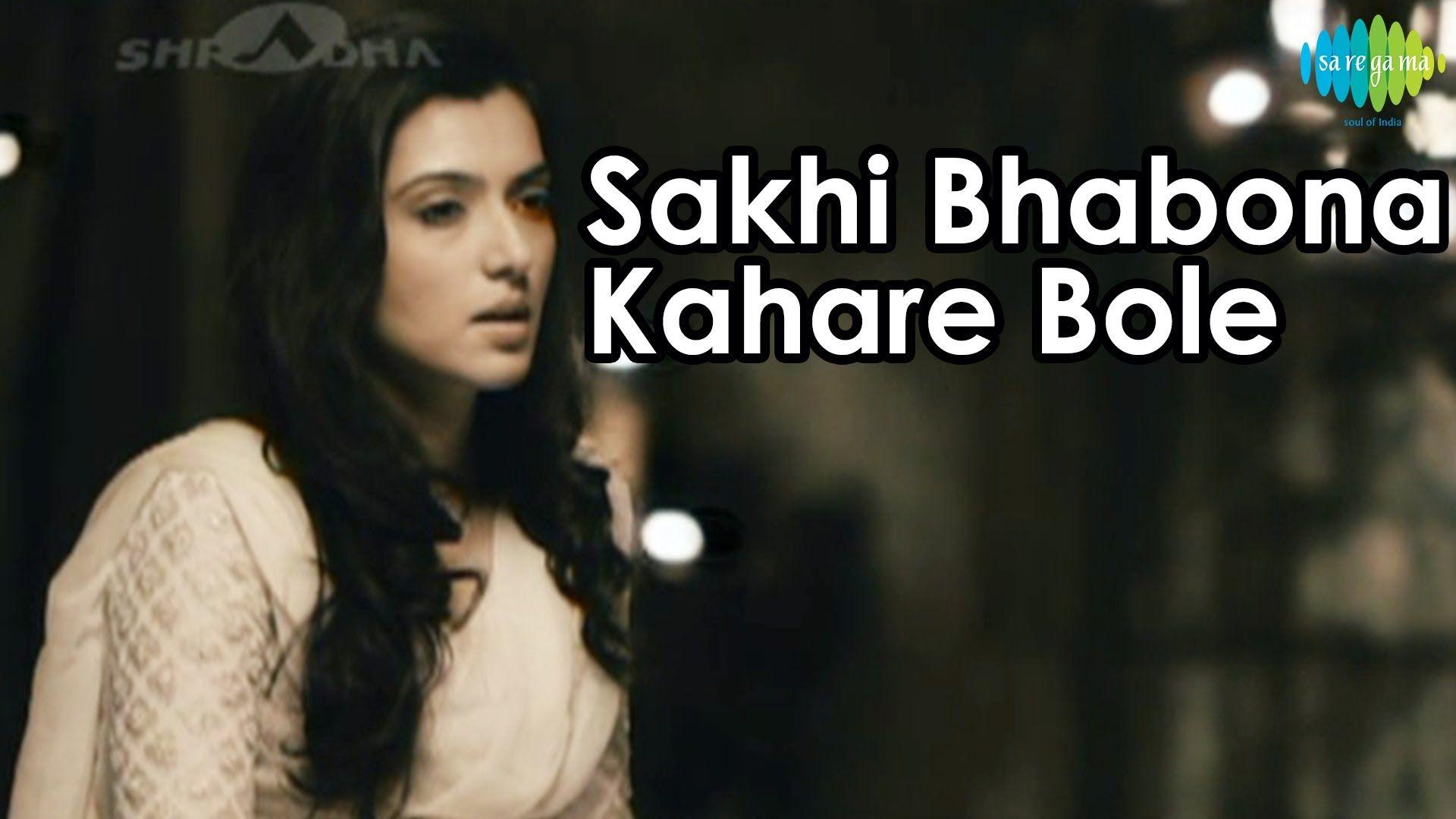 Song :: Sokhi Bhabona Kahare Bole Dhritiman Chattopadhyay