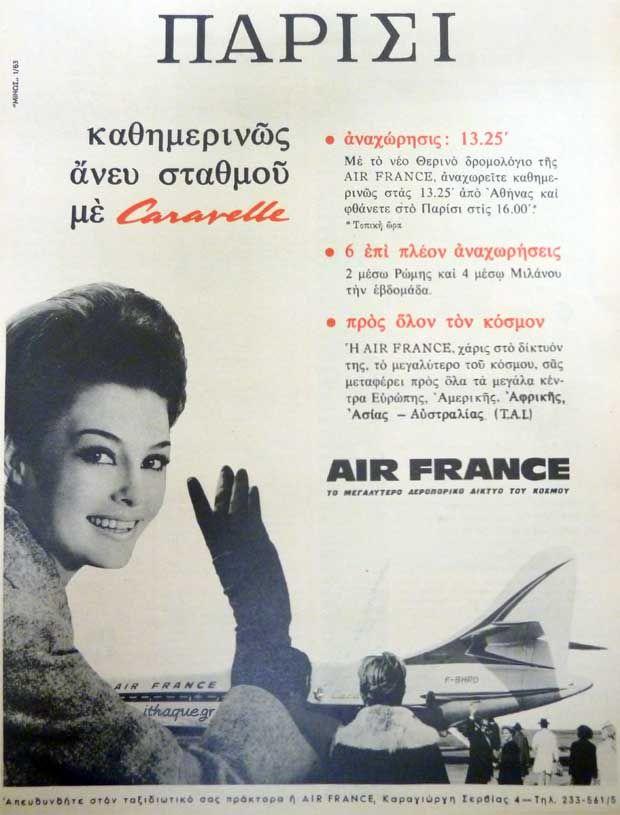 536b2143d8d old greek ads Παλιές Διαφημίσεις #101 | Ithaque | Ελληνικές ...