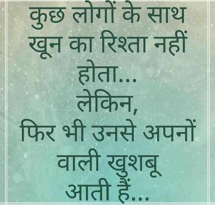 Pin By Shabana On Hindi Friends Quotes Brother Quotes Good Morning Messages