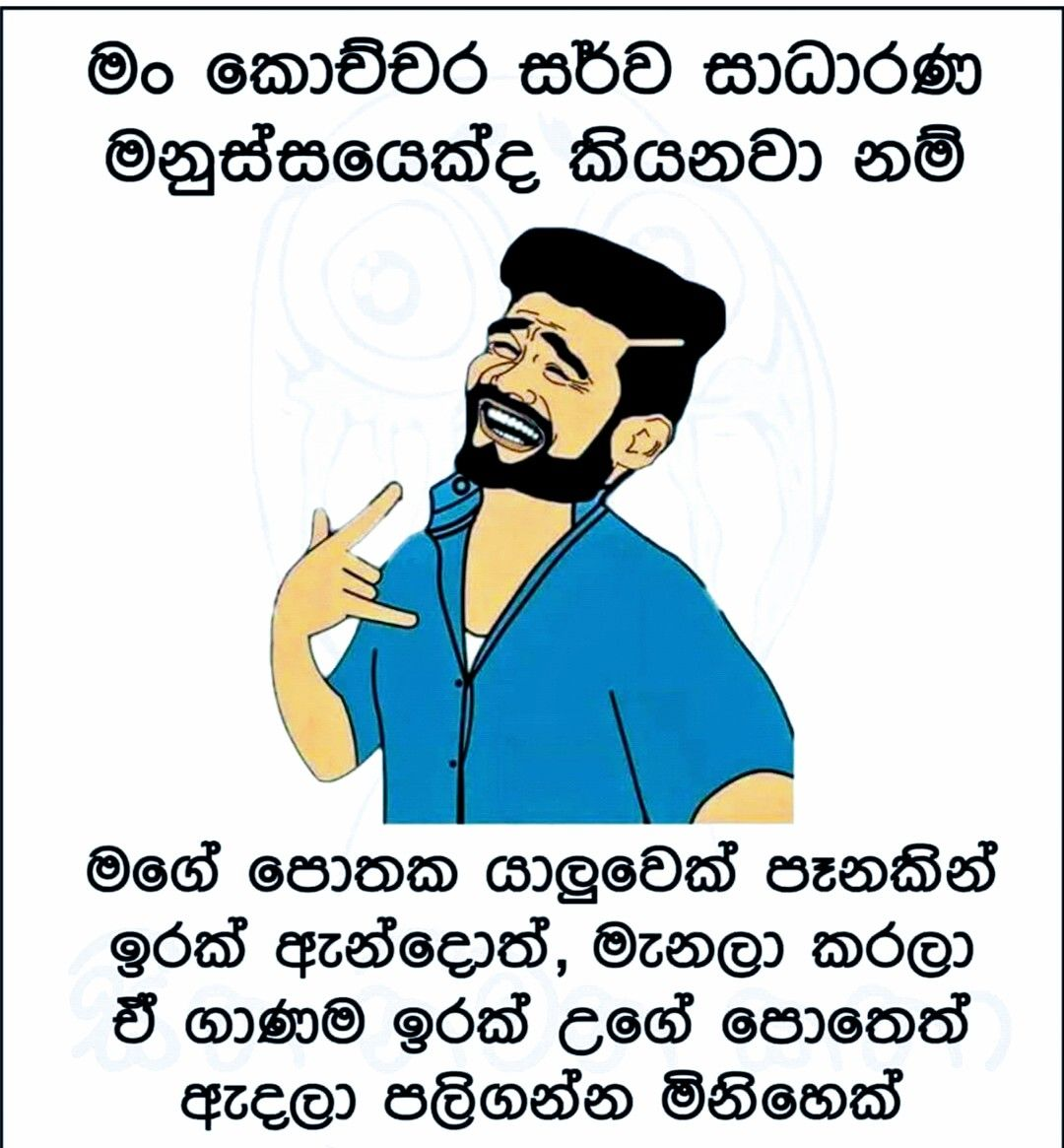 Pin By Pamod On Lankan Memes Funny Quotes Jokes Quotes Jokes Photos